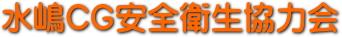 水嶋CG安全衛生協力会